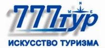777ТУР