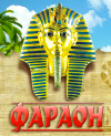 Фараон Тревел Групп