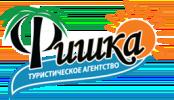Туристическое агентство ФИШКА