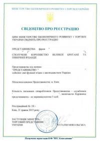 Свидетельство о регистрации Представительства компании из Великобритании