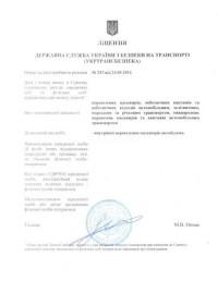Лицензия на перевозки пассажиров автобусами