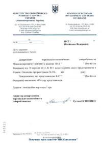 Письмо Министерства экономики о ликвидации представительства иностранной компании