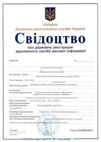 Свидетельство о регистрации СМИ