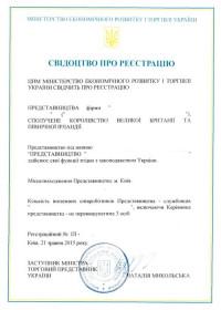 Свидетельство о регистрации представительства иностранной компании