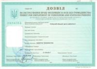 Разрешение на применение труда иностранца